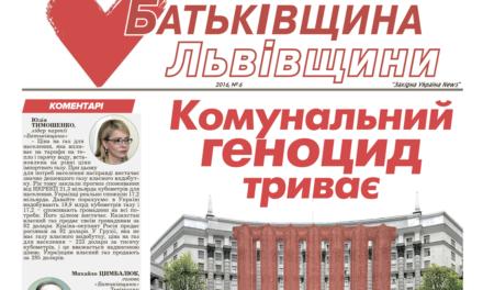 Батьківщина Львівщини Червень 2016