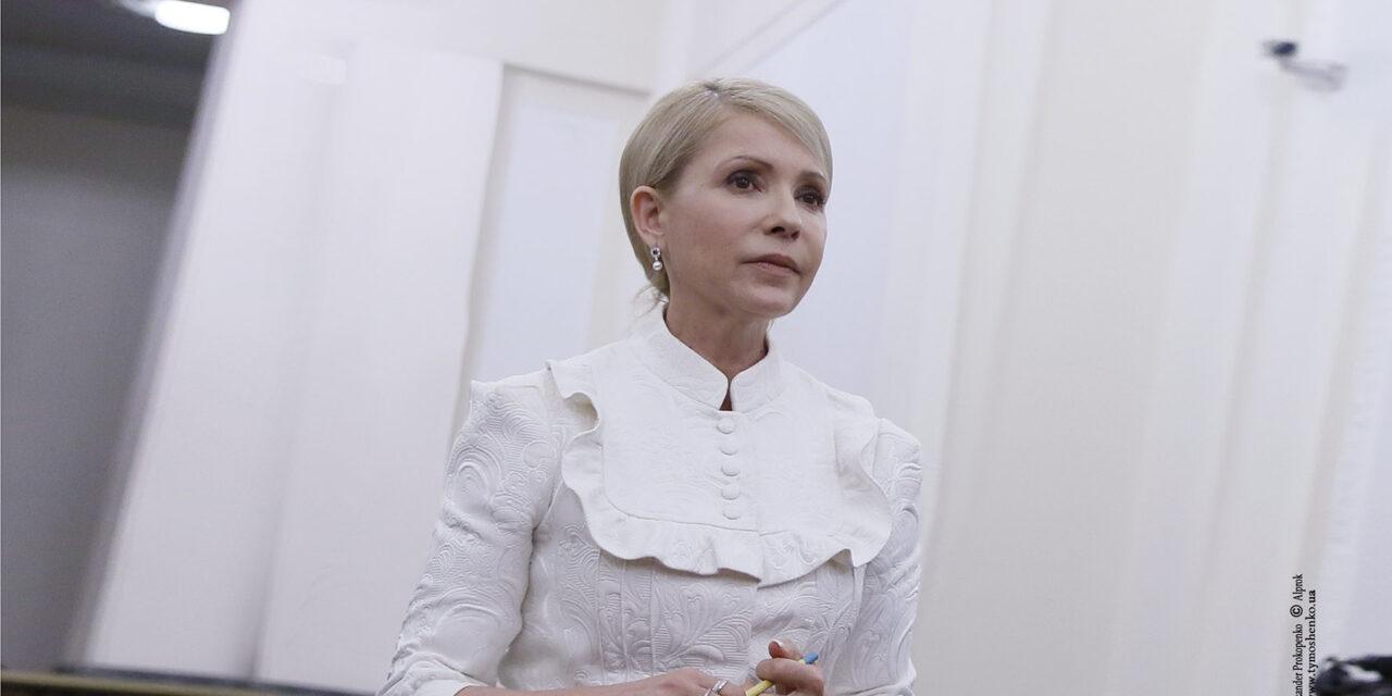 Привітання Юлії Тимошенко з Днем Києва
