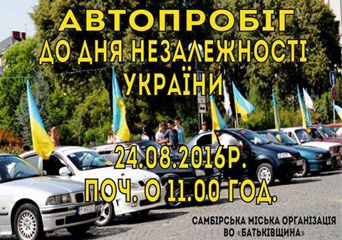 """""""Батьківщинівці"""" Самбора до Дня незалежності України організовують патріотичні авто- та велопробіги"""