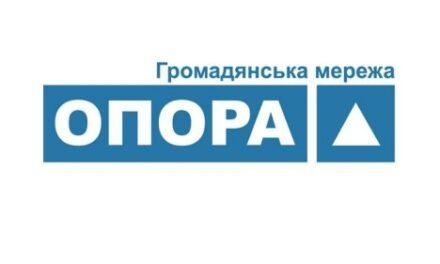 ОПОРА: На Львівщині «Батьківщина» – найактивніша з політсил