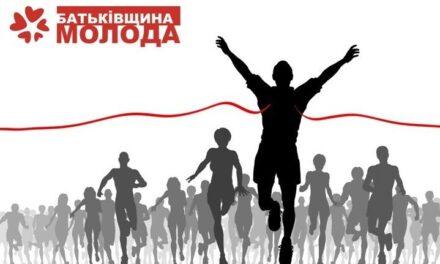 «Батьківщина Молода» оголосила результати відбору на всеукраїнську «Школу політичного успіху»