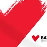 Заява «Батьківщини» Львівщини з приводу інциденту у місті Сколе