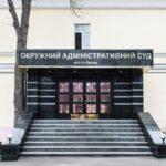 Суд призначив розгляд «тарифної» справи проти НКРЕКП на 30 вересня