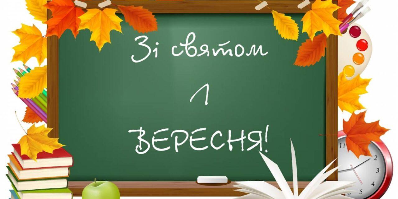 Вітання Михайла Цимбалюка з Днем знань!