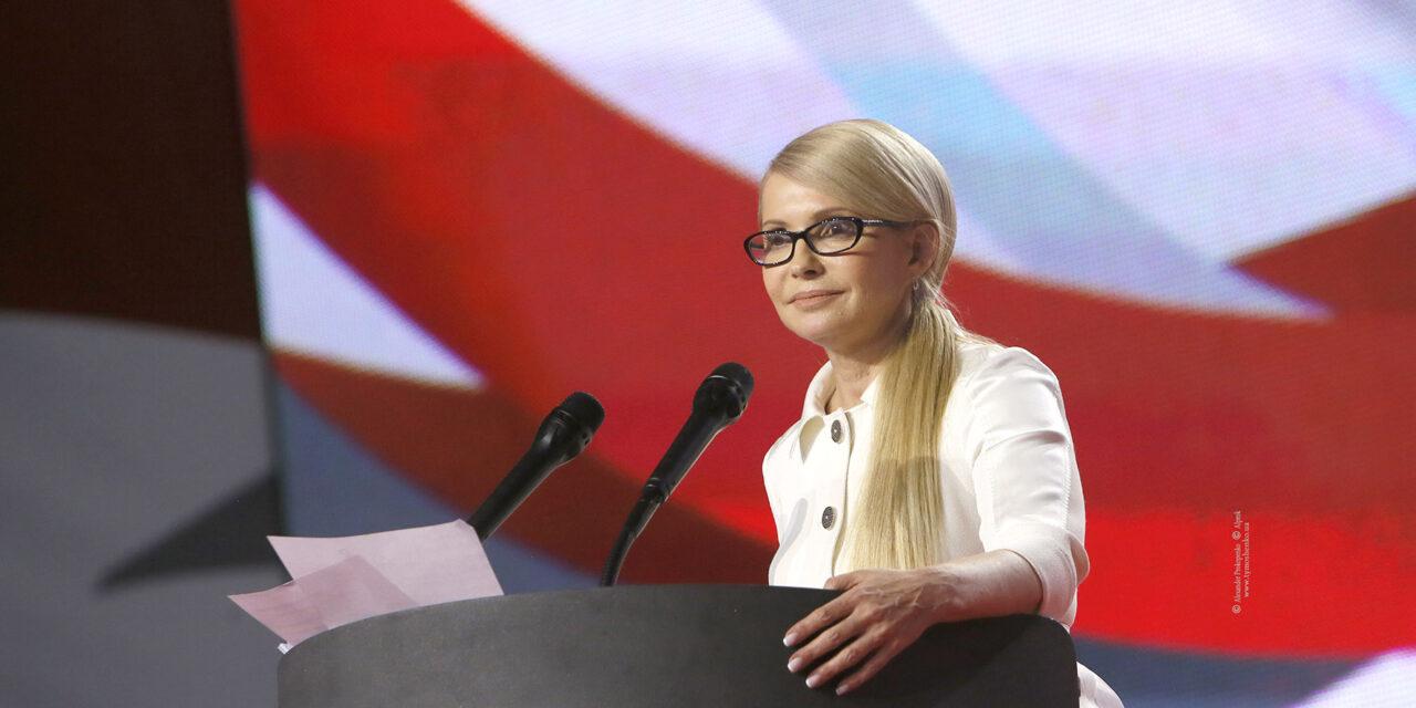 Юлія Тимошенко: «Батьківщина» готова до дострокових виборів і візьме в них участь