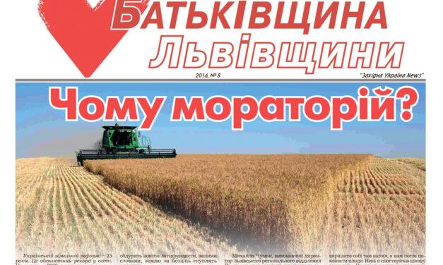 Батьківщина Львівщини Вересень 2016
