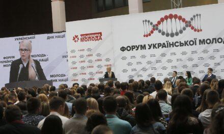 Резолюція Форуму української молоді