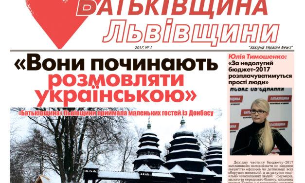 Батьківщина Львівщини Січень 2017