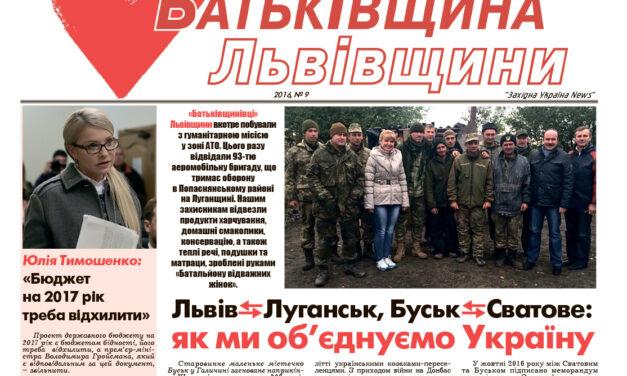 Батьківщина Львівщини Жовтень 2016