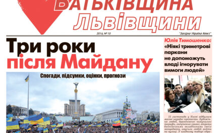 Батьківщина Львівщини Листопад 2016