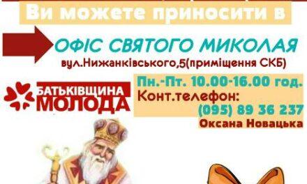 «Батьківщинівці» Львівщини організовують акцію до Дня Святого Миколая