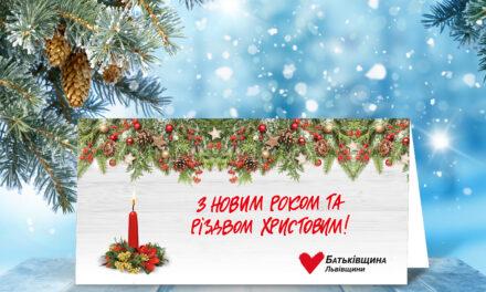 Привітання Михайла Цимбалюка з Новим роком та Різдвом