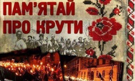 Михайло Цимбалюк про День пам'яті Героїв Крут