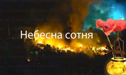 Звернення Михайла Цимбалюка з нагоди Дня Героїв Небесної сотні