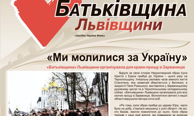 Батьківщина Львівщини Лютий 2017