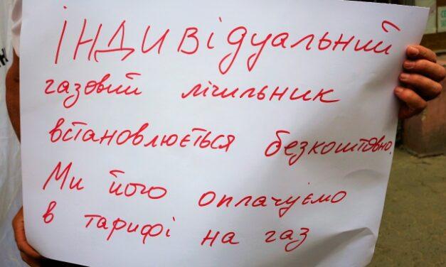 «Батьківщина» Львова захищає споживачів від незаконних дій газового монополіста