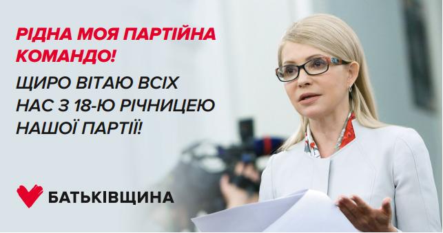 Привітання Юлії Тимошенко з нагоди 18-річчя партії «Батьківщина»
