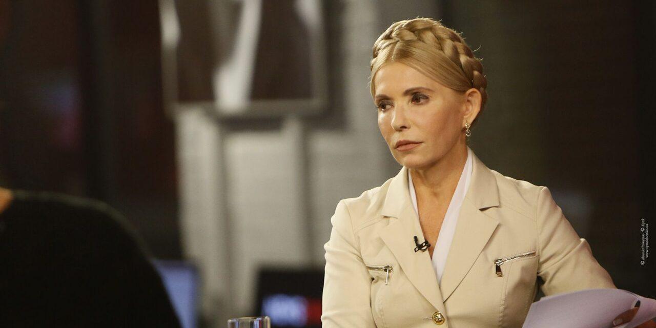 Юлія Тимошенко: У посланні президента відсутня стратегія розвитку держави
