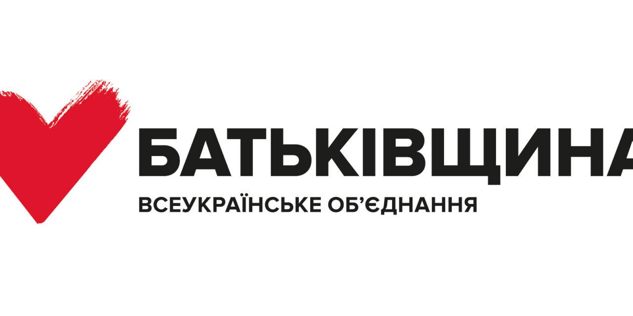 «Батьківщина» Львівщини вимагає чесної політичної гри від влади та інших партій
