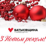 Вітання Михайла Цимбалюка з Новим Роком