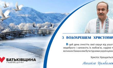 Привітання Михайла Цимбалюка з Водохрещем!