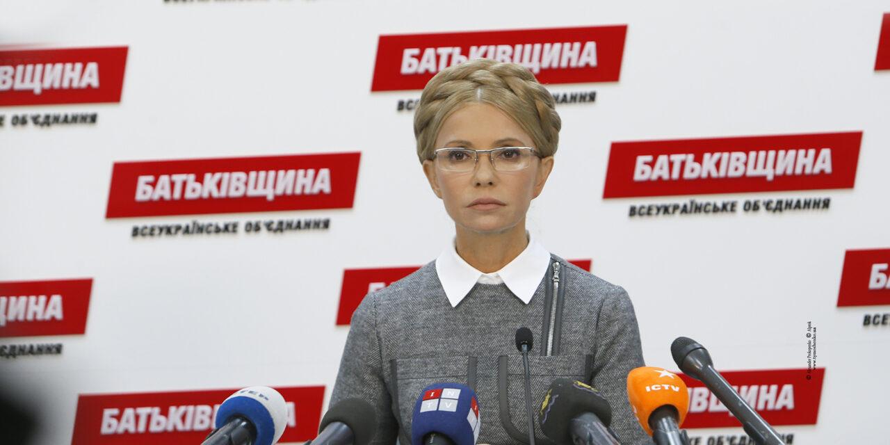 Юлія Тимошенко вимагає від президента внести кандидата від «Батьківщини» до подання на новий склад ЦВК
