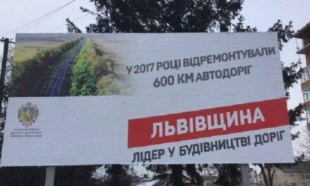 Львівська «Батьківщина» обурена рекламними білбордами облдержадміністрації