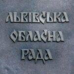 «Батьківщина» у Львівській облраді вимагає перевірити систему голосування «Рада»