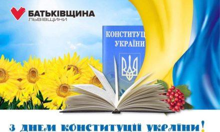 Вітання Михайла Цимбалюка з Днем Конституції