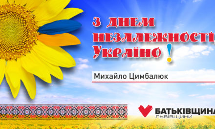 Вітання Михайла Цимбалюка з Днем Незалежності