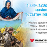 Михайло Цимбалюк: 14 жовтня – одна з найвеличніших дат осені