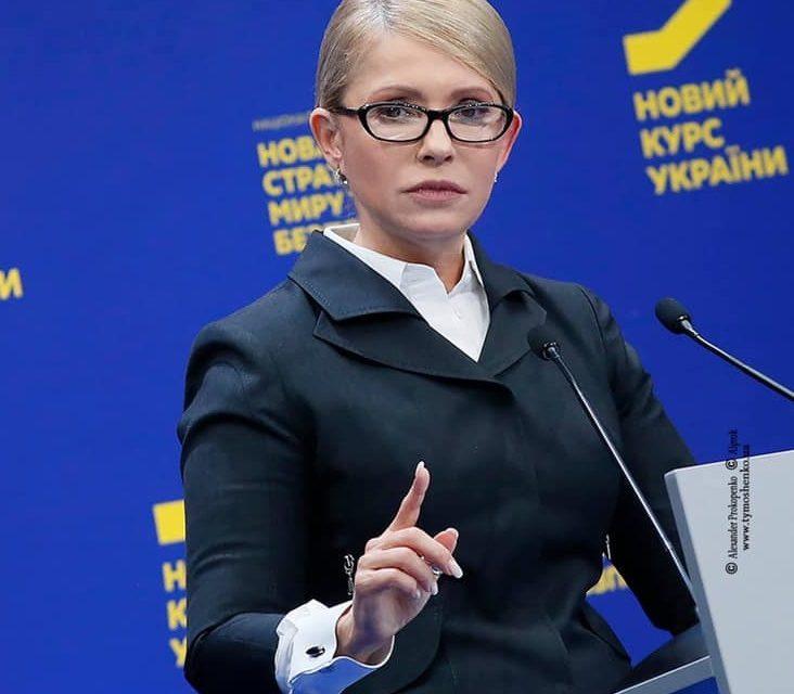 Юлія Тимошенко: Україна – це не просто територія на карті, а українці з їхніми проблемами