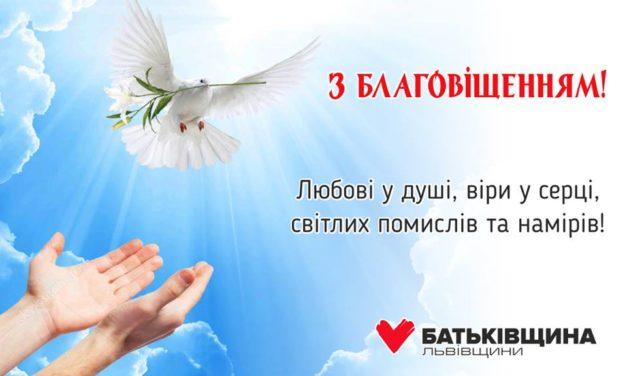 Вітання Михайла Цимбалюка зі святом Благовіщення