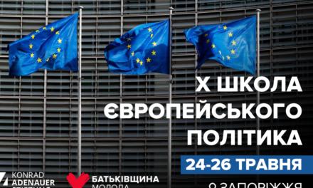 «Батьківщина Молода» оголошує набір учасників на Школу європейського політика