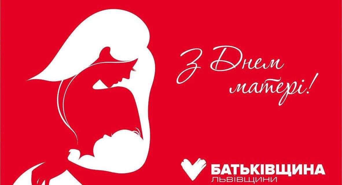 Михайло Цимбалюк: Сьогодні вітаємо найдорожчих в житті людей – Матерів