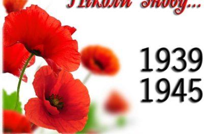 Наталія Тимчій: Сьогодні день вшанування подвигу українського народу