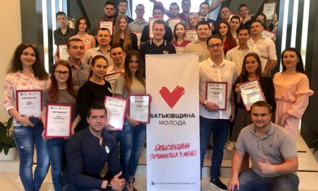 «Батьківщина Молода» провела Х «Школу європейського політика»