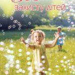 Михайло Цимбалюк: Захист дітей – це виклик для всього суспільства