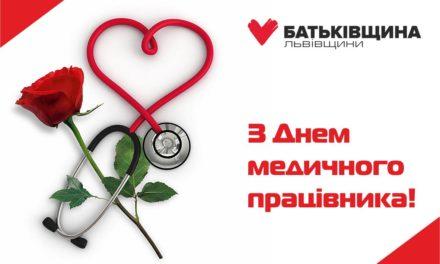 Михайло Цимбалюк: Сьогодні в Україні відзначають День медичного працівника