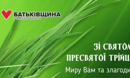Привітання Михайла Цимбалюка зі святом Трійці
