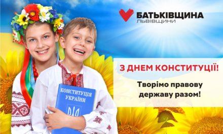 Привітання Михайла Цимбалюка із Днем Конституції України