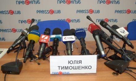 Юлія Тимошенко: Місцеві вибори – це справжній референдум щодо ставлення до політики президента