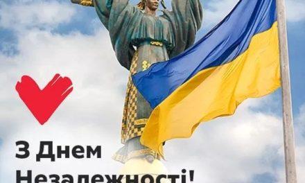 Юлія Тимошенко: З Днем Незалежності, великий народе!