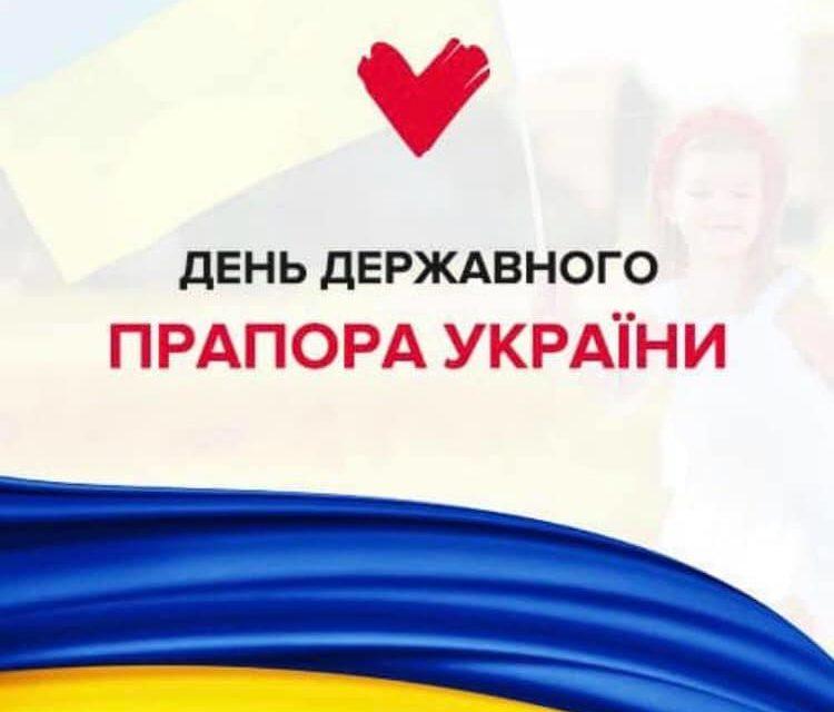 Привітання Юлії Тимошенко з Днем державного прапора