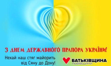 Привітання Михайла Цимбалюка із Днем державного прапора