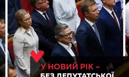 Юлія Тимошенко: Про скасування недоторканності