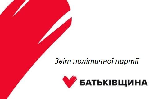 Звіт партії ВО «Батьківщина» за 2 квартал 2019 року