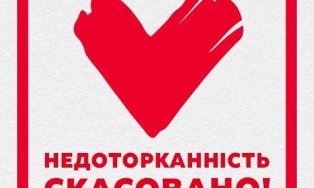 «Батьківщина» підтримала скасування депутатської недоторканності