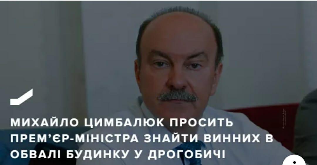 Михайло Цимбалюк звернувся до прем'єр-міністра України з проханням взяти на особистий контроль розслідування причин обвалу будинку у Дрогобичі