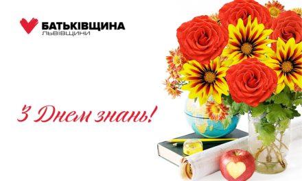 Привітання Михайла Цимбалюка з Днем знань